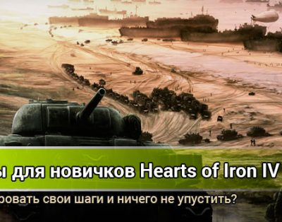 Hearts of Iron 4. Советы для новичков, гайд
