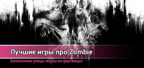 Лучшие игры про зомби апокалипсис на ПК. Рейтинг 2021