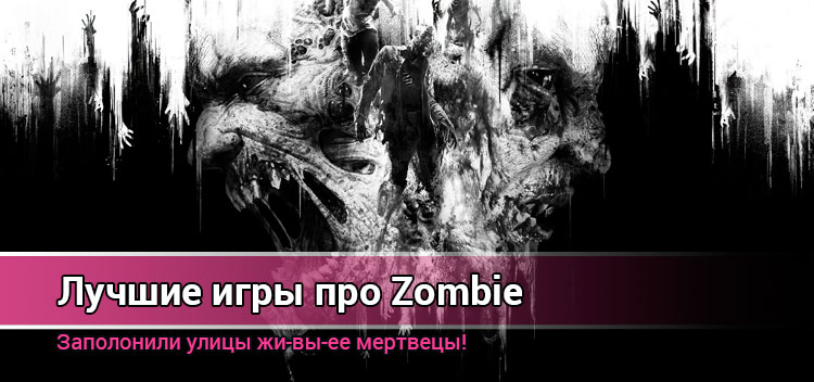 Лучшие игры про зомбиапокалипсис