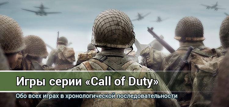 Все игры серии Call of Duty