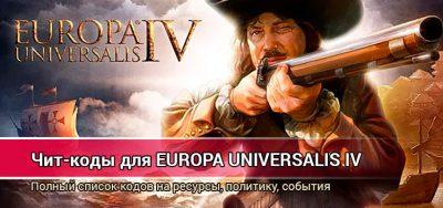 Читы на EUROPA UNIVERSALIS 4: Полный список кодов