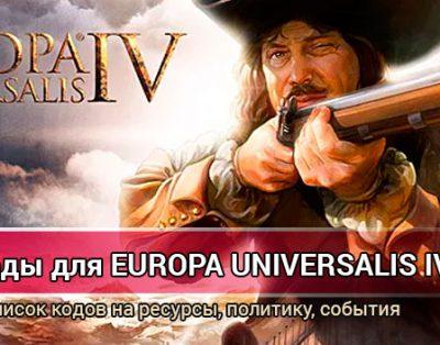 Читы Europa Universalis 4: коды на религию, дипломатию, события и многое другое.
