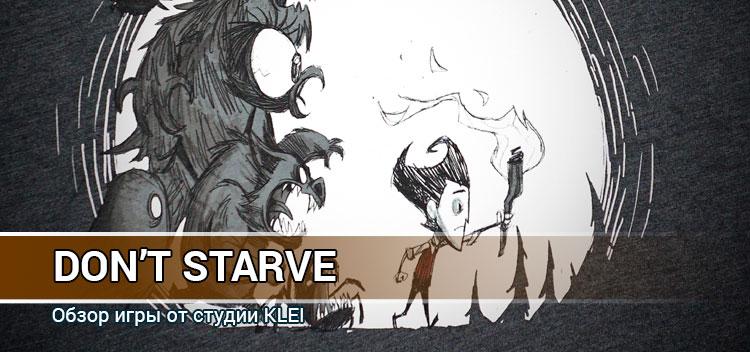 Обзор игры Don't Starve