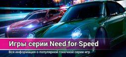 Игры серии Need for Speed. Полный список в порядке выхода до 2021