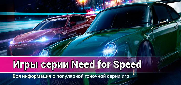 Вся самая полная информации об играх серии Need for speed
