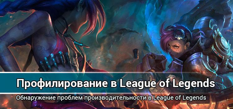 Профилирование проблем производительности в League of Legends