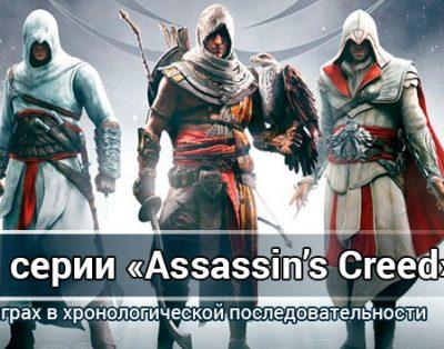 Все Игры серии Assassin's Creed в порядке выхода