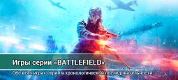 Все игры серии Battlefield по порядку 2021