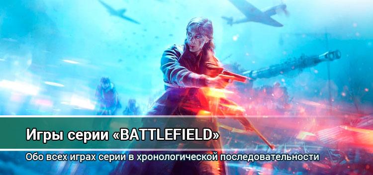 Обо всех играх серии Battlefield в хронологической последовательности