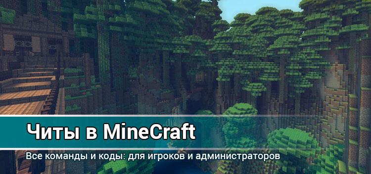 Читы на MineCraft для игроков и администраторов все-все полезные коды и команды