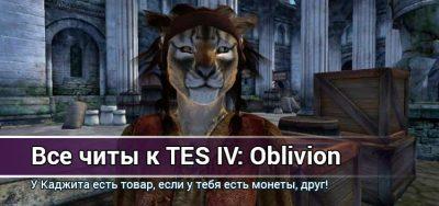 Читы, коды, секреты к TES 4: Oblivion