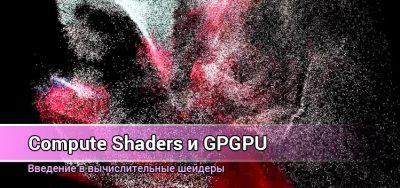 Введение в вычислительные шейдеры. Compute shaders