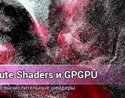 Compute Shaders: введение в вычислительные шейдеры