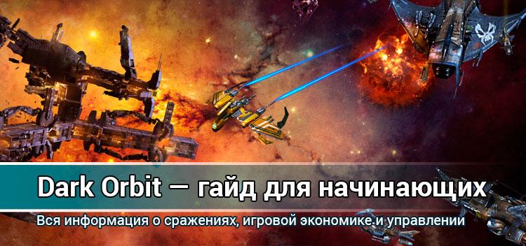 Dark orbit - руководство для начинающих