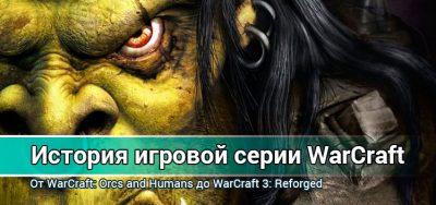 История игровой серии WarCraft