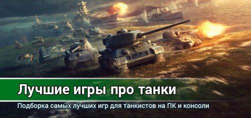 ТОП 2021 «Лучшие игры про танки» для ПК и консолей