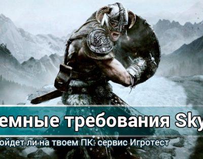 Системные требования Skyrim на ПК
