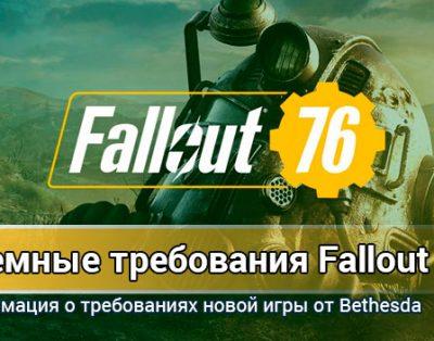 Системные требования Fallout 76 на ПК
