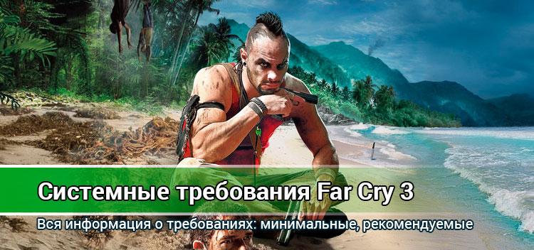 Системные требования Far Cry 3: минимальные настройки, рекомендуемые