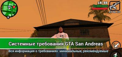 Рекомендуемые и минимальные требования игры GTA San Andreas