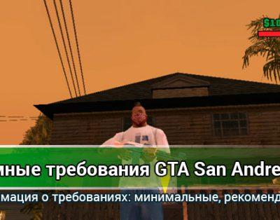 Системные требования GTA San Andreas