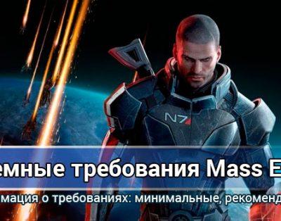 Системные требования Mass Effect: минимальные, рекомендуемые