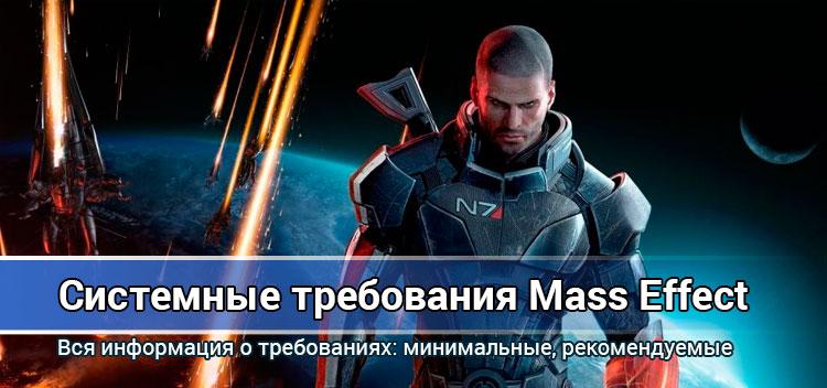 Системные требования иггры Mass Effect