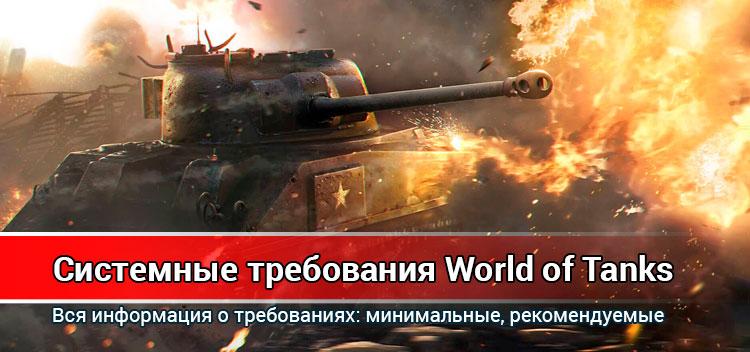 Системные требования танков World of tanks: минимальные, рекомендуемые и ультра