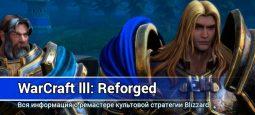 Все про WarCraft 3: Reforged — дата выхода, системные требования, геймплей