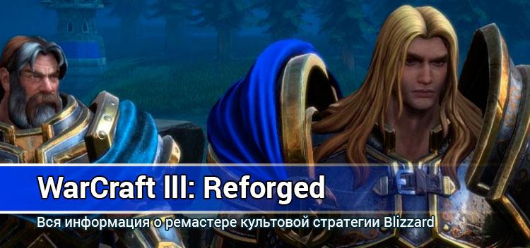 Вся информация про WarCraft 3: Reforged. Дата выхода, системные требования