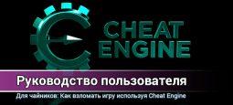 Как пользоваться Cheat Engine? Взлом игр, ресурсов, speedhack, anti-random