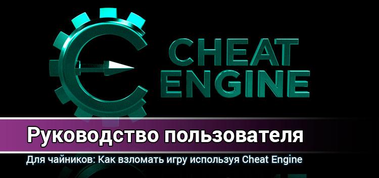 Cheat Engine руководство для чайников. Как взламывать игры с помощью чит энжин?