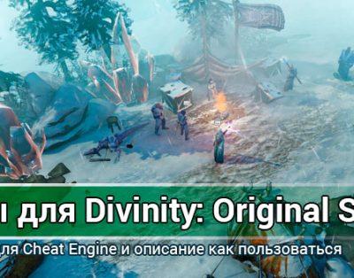 Читы для игры Divinity: Original Sin 2