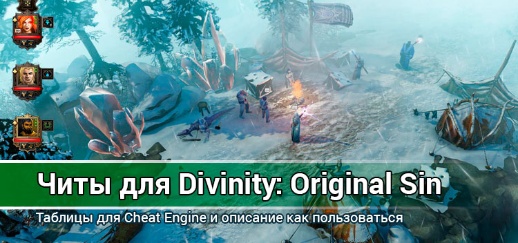 Читы на Divinity: Original Sin 2 таблицы для cheat engine