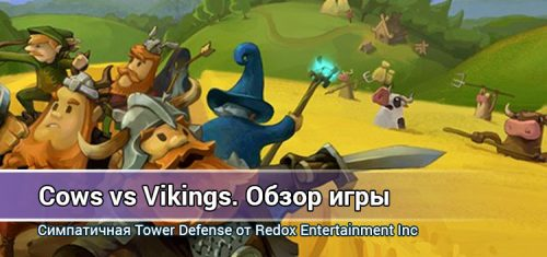 Cows vs Vikings — обзор новой игры в жанре Tower Defense