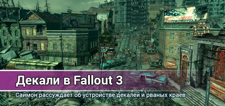 Как устроены декали в Fallout 3