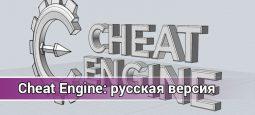 Скачать Cheat Engine: русская версия 6.8.1