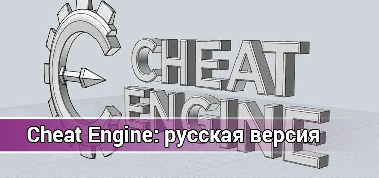 Скачать последние русские версии программы для взлома игр Cheat Engine