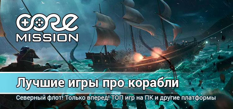 TOP игр про Корабли 2018 и пиратов: на пк и другие платформы