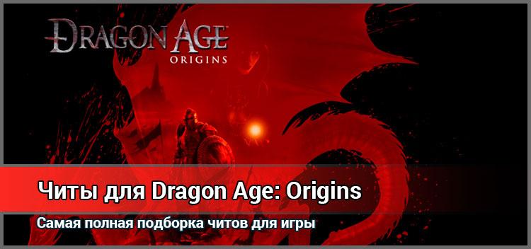 Самый полный в интернете список читов и консольных команд для игры Dragon Age: Origins