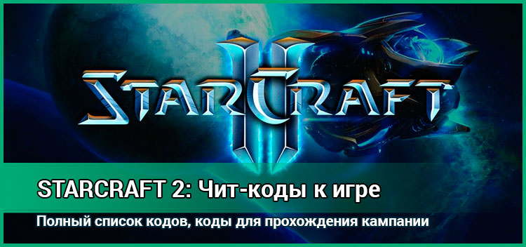 Чит коды к StarCraft 2