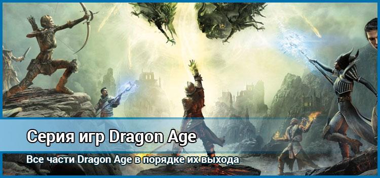 Серия игр Драгон Эйдж в порядке выхода. Обзор серии