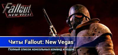 Полный список читов к игре Fallout: New Vegas. Консольный команды и коды