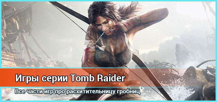 Все части игр Tomb Raider по порядку выхода на ПК и консоли