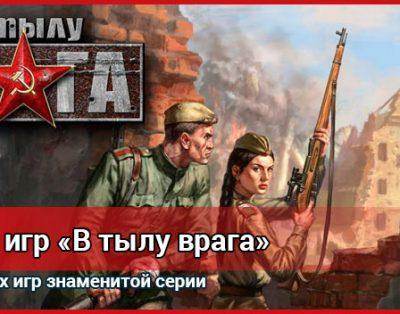 Серия игр В тылу врага