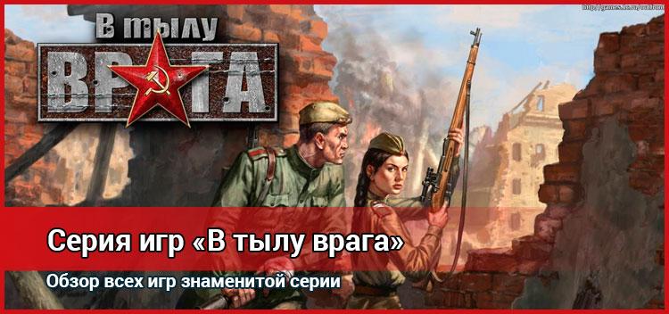 """Серия игр """"В тылу врага"""""""