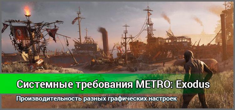 Системные требования игры Metro: Exodus - все графические режимы от официальных разработчиков
