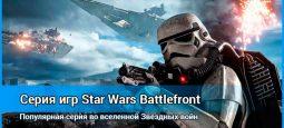 Star Wars Battlefront: серия игр