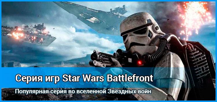 Серия игр Star Wars: Battlefront