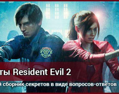 Читы для Resident Evil 2 Remake